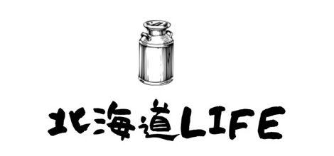 北海道Life