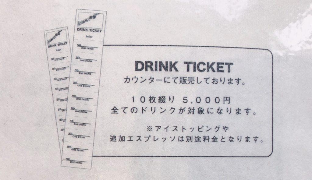 boiler ドリンクチケット