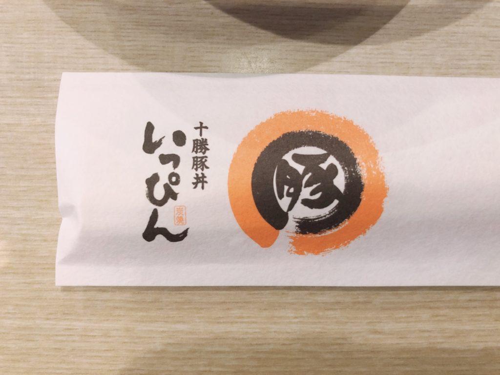 十勝豚丼 いっぴん ロゴ