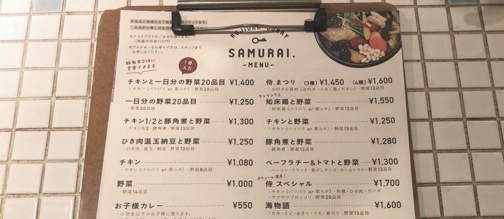 スープカレー サムライ メニュー1