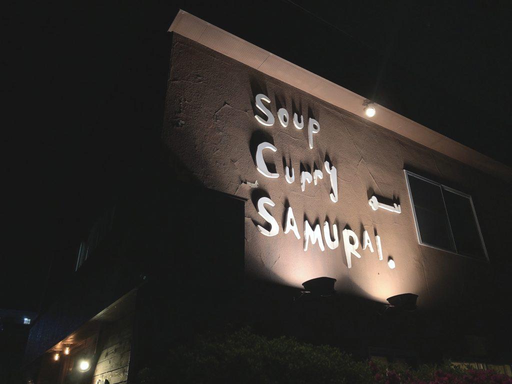 スープカレー サムライ 外観