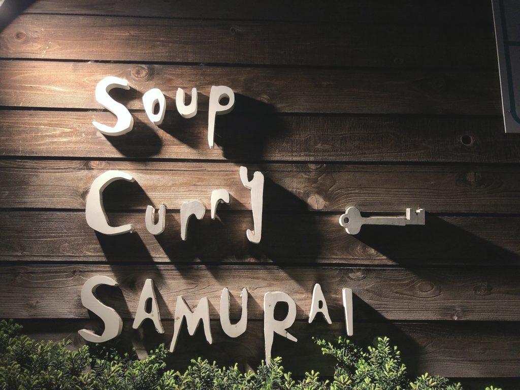 スープカレーサムライ 外観②