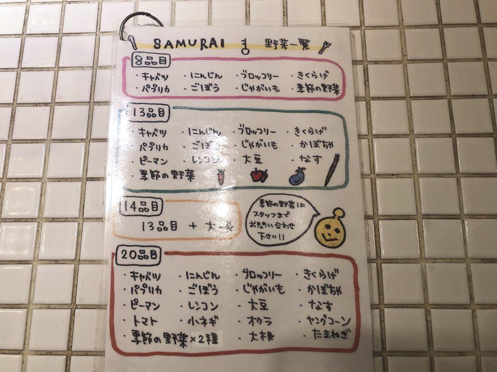 スープカレー サムライ トッピング
