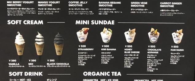 Caffe Vanilla ソフトクリーム サンデー