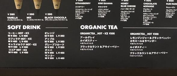 Caffe Vanilla ドリンクメニュー