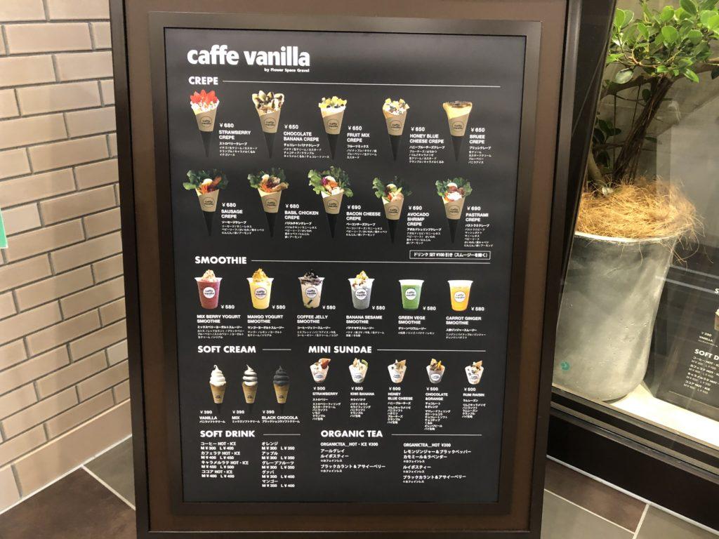 Caffe Vanilla メニュー