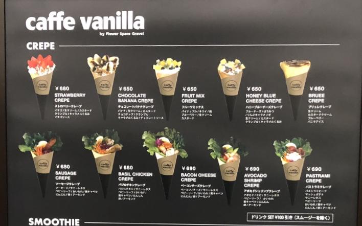 Caffe Vanilla クレープ