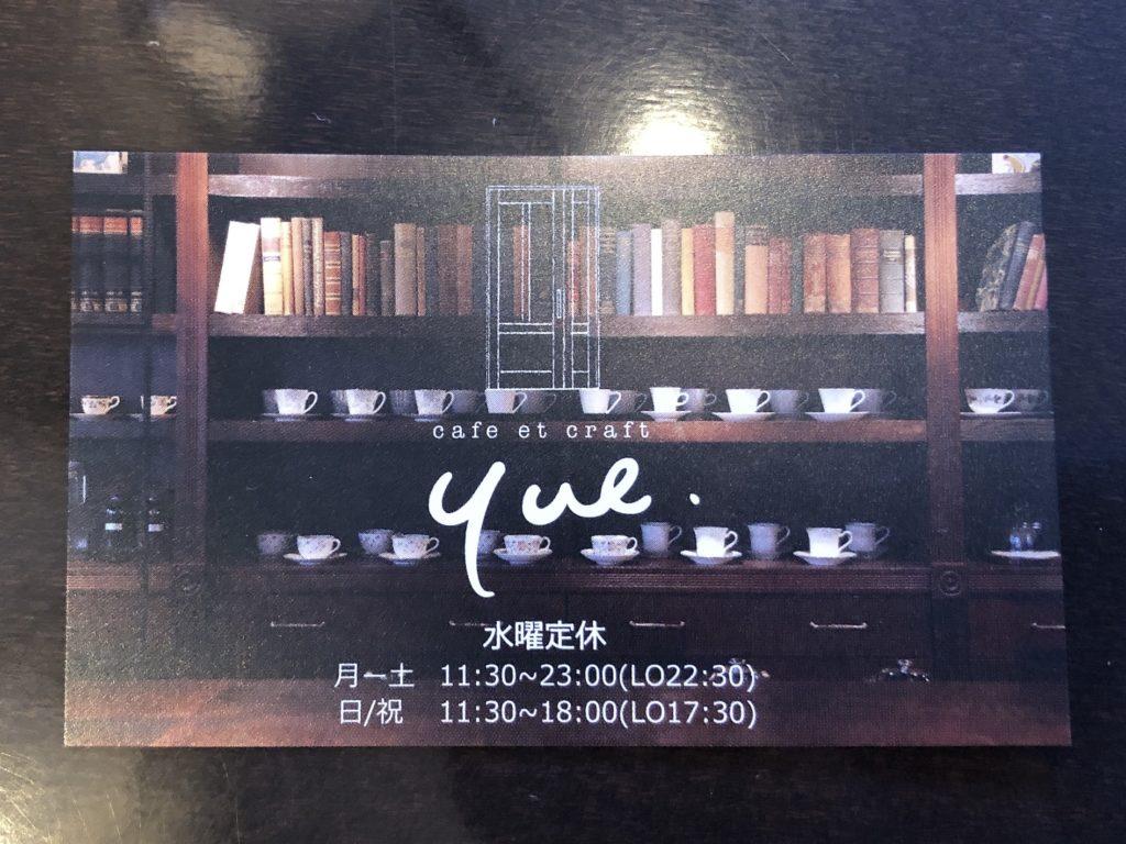 cafe et craft yue ショップカード