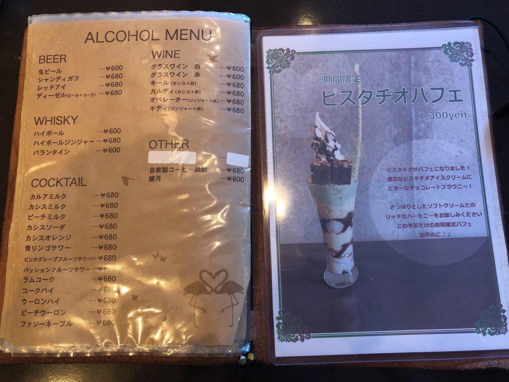 cafe et craft yue アルコールメニュー