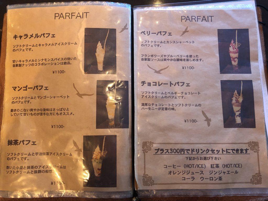 cafe et craft yue パフェ