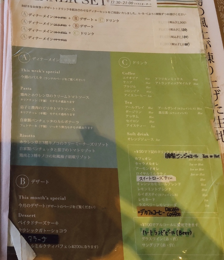 WORLD BOOK CAFE ディナー