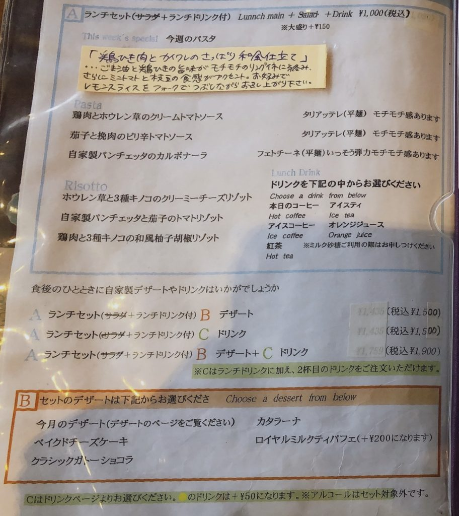 WORLD BOOK CAFE メニュー