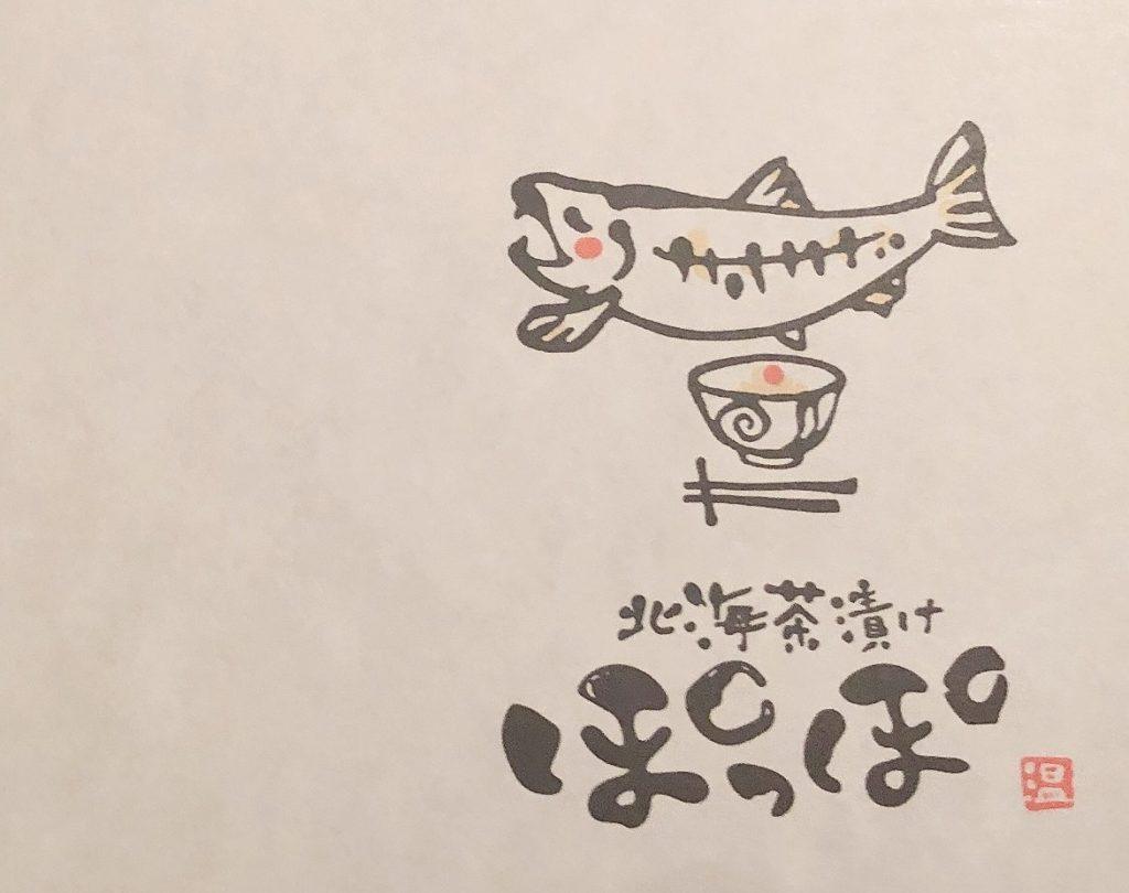 北海茶漬ぽっぽぷらす