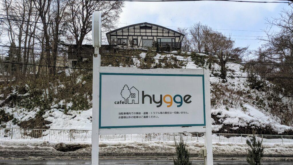 cafe hygge カフェヒュッゲ 宮の森