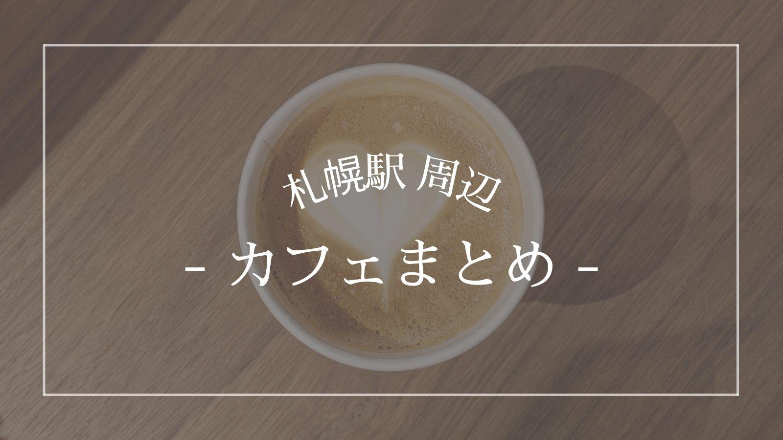札幌駅 カフェ ゆっくり