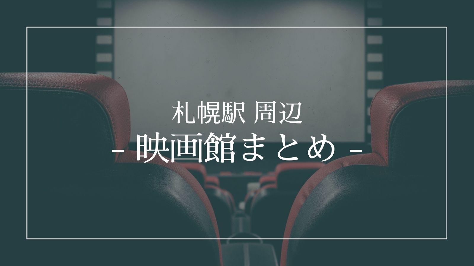 札幌駅 映画館 一覧