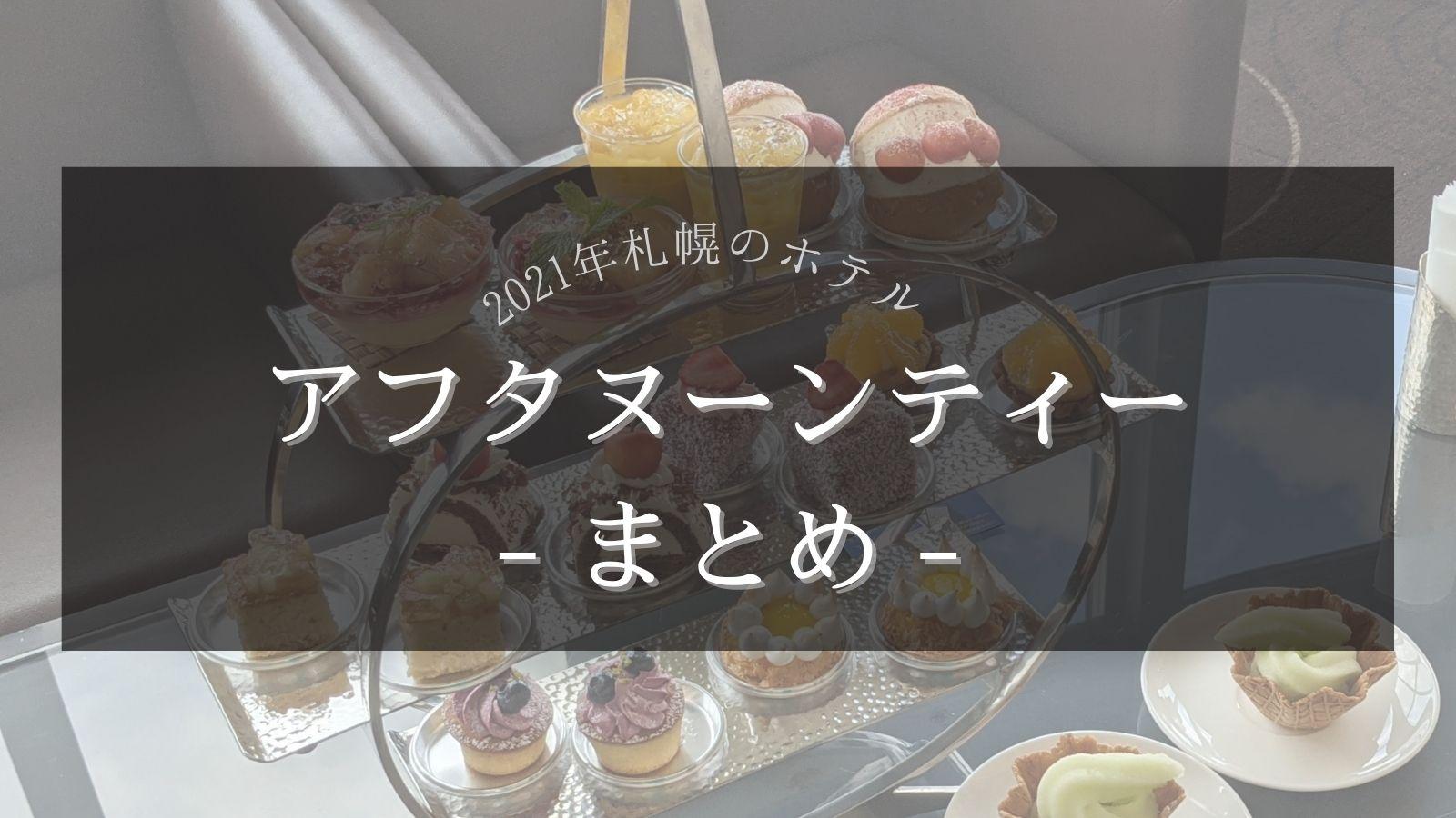 札幌 アフタヌーンティー ホテル