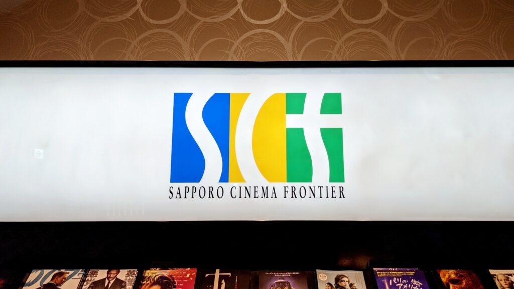 札幌駅 映画館 シネマフロンティア