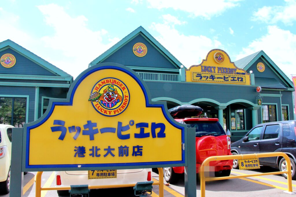 ラッキーピエロ 函館 店舗